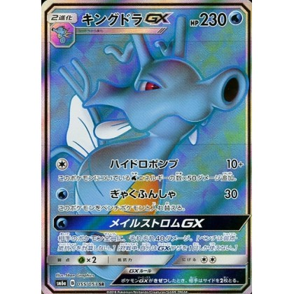 Pokemon Kingdra GX 055/053 SM6a [SM6a-055] キングドラGX