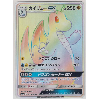 Pokemon Dragonite GX 062/053 SM6a [SM6a-062] カイリューGX