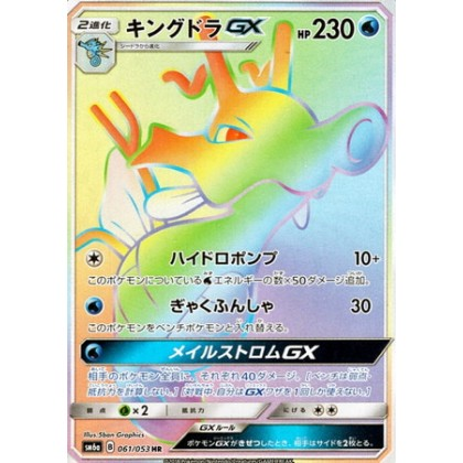 Pokemon Kingdra GX 061/053 SM6a [SM6a-061] キングドラGX