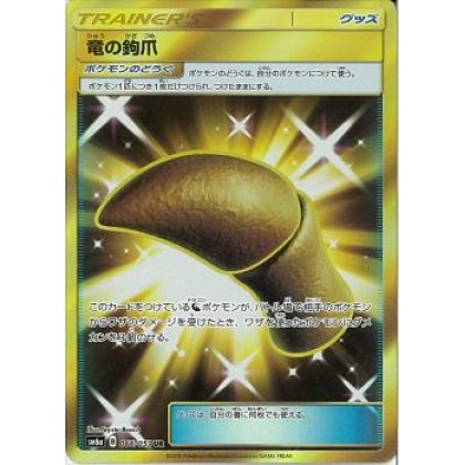 Pokemon Dragon Claw 066/053 SM6a [SM6a-066] 竜の鉤爪