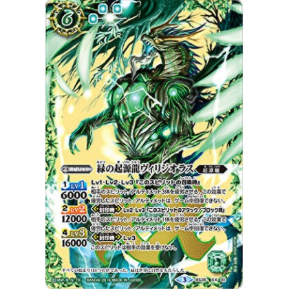 BS35-XX01 The Green OriginDragon Viridiorus 緑の起源龍ヴィリジオラス