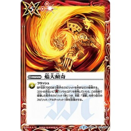 BS34-073 Great Eccentric Flame 焔大傾奇