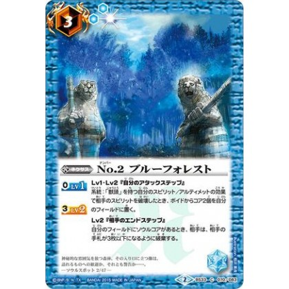BS33-070 No. 2 Blue Forest No.2 ブルーフォレスト