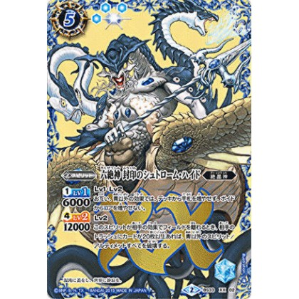 BS33-XX02 The SixAbsoluteDeities Sealing-Strom-Hyde 六絶神 封印のシュトローム・ハイド