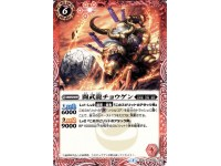 BS32-008 The FightingWarDragon Chougen 闘武龍チョウゲン
