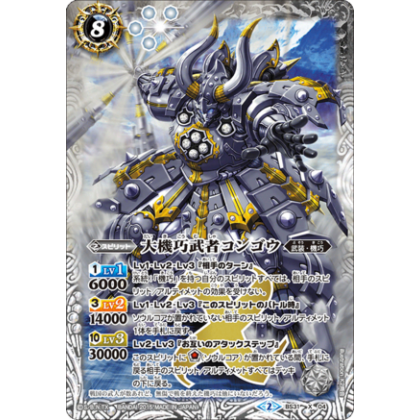BS31-X04 The GreatCleverMachineMusha Kongou 大機巧武者コンゴウ