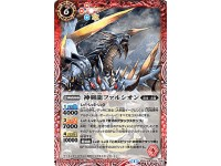 BS30-005 The DeitySwordDragon Falchion 神剣龍ファルシオン