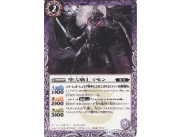 BS29-009 The FallenKnight Mammon 堕天騎士マモン