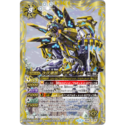 BS28-X06 The NextGenerationMachineBeast Blizza-Liger 次代機獣ブリザ・ライガ