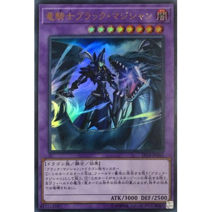 EP18-JP045 Dark Magician the Dragon Knight 竜騎士ブラック・マジシャン UR