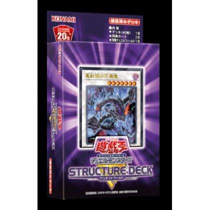 Preorder Structure Deck R: Undead World アンデットワールド Japan Stock