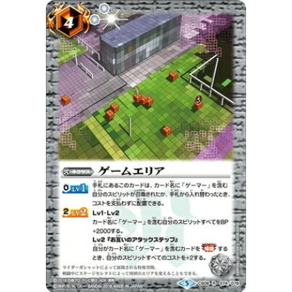 CB06-074 Game Area ゲームエリア