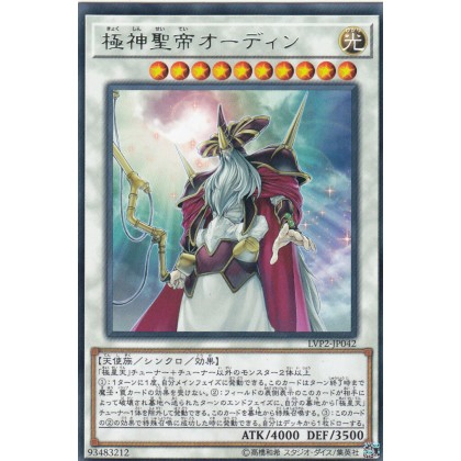 LVP2-JP042 Odin, Father of the Aesir 極神聖帝オーディン
