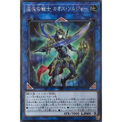 LVP2-JP001 Black Luster Soldier, the Chaos Warrior SCR