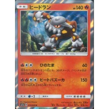 Pokemon SM7A-013 Heatran