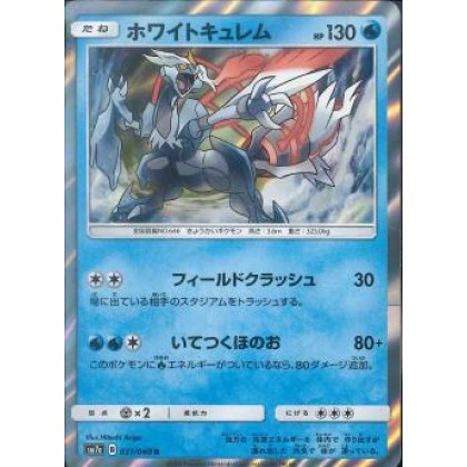 Pokemon SM7A-021 White Kyurem