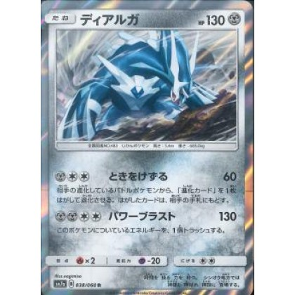 Pokemon SM7A-038 Dialga