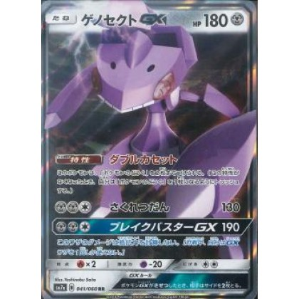 Pokemon SM7A-041 Genesect-GX