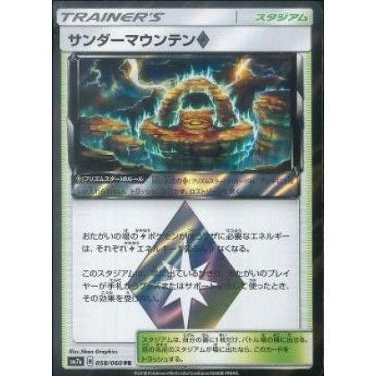 Pokemon SM7A-058 Thunder Mountain Prism Star