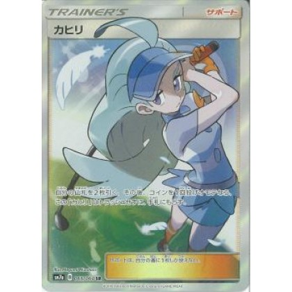 Pokemon SM7A-065 KAHILI SR