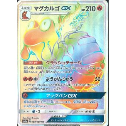 Pokemon SM7A-068 Magcargo-GX HR
