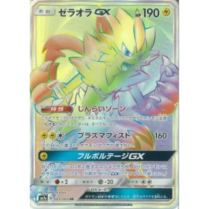 Pokemon SM7A-069 Zeraora-GX HR