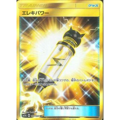 Pokemon SM7A-071 Electric Power UR