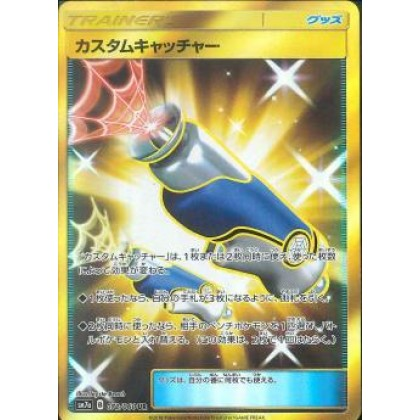 Pokemon SM7A-072 Custom Catcher UR