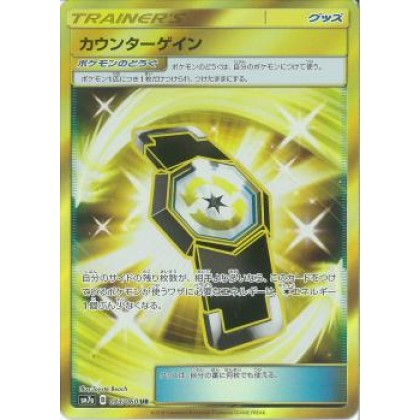 Pokemon SM7A-073 Counter Gain UR