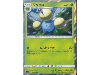 Pokemon SM8-011 Jumpluff