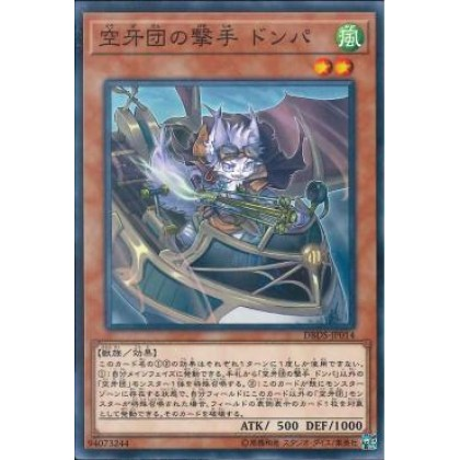 DBDS-JP014 Donpa, Marksman of the Skyfang Brigade 空牙団の撃手 ドンパ