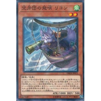 DBDS-JP015 Recon, Skyscout of the Skyfang Brigade 空牙団の飛哨 リコン