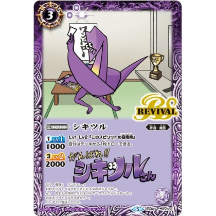 Battle Spirits BS46-RV008 Shikitsuru LM18 Art