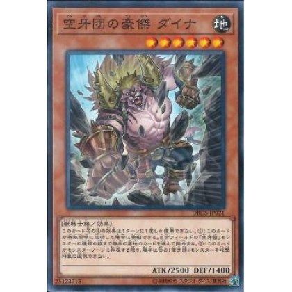 DBDS-JP021 Dyna, Champion of the Skyfang Brigade 空牙団の豪傑 ダイナ