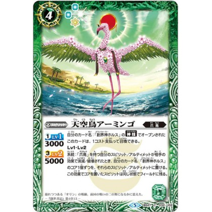 Battle Spirits BS47-032 The SkyBird Armingo