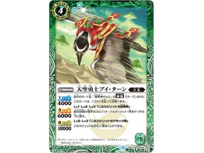 Battle Spirits BS47-030 The SkyBraver V-Turn