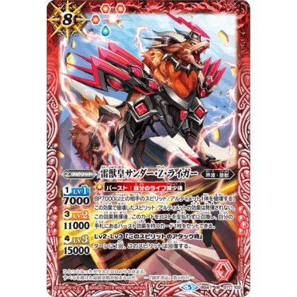 Battle Spirits BS47-011 The ThunderBeastEmperor Thunder-Z-Liger