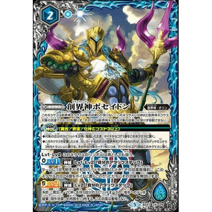 Battle Spirits BS47-X09 The Grandwalker Poseidon