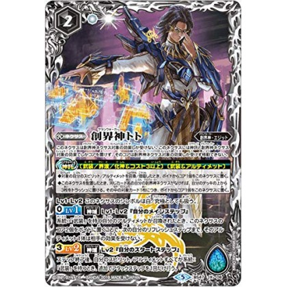 Battle Spirits BS47-X08 The Grandwalker Thoth