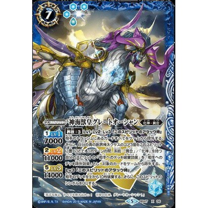 Battle Spirits BS47-X06 The GrandseaBeastEmperor Great Ocean