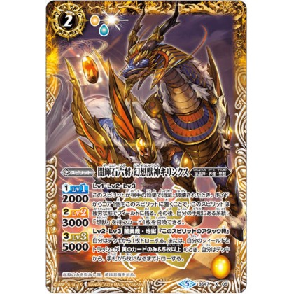 Battle Spirits BS47-X05 The DarkStones ImaginaryBeastDeity Kirynx