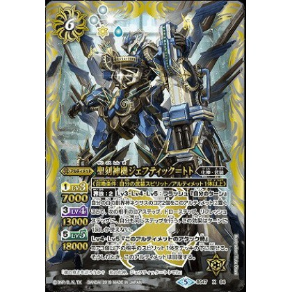 Battle Spirits BS47-X04 The HieroglyphMachineDeity Jehutic-Thoth