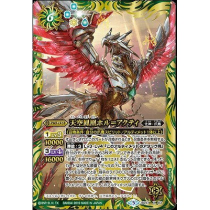 Battle Spirits BS47-X03 The SkyPhoenix Har-Achte