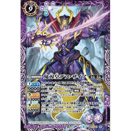 Battle Spirits BS47-X02 The OgreBladeEmperor Death-Sire