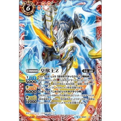 Battle Spirits BS47-X01 The EmperorBeastKing Z