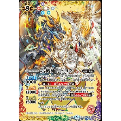 Battle Spirits BS47-XX01 The SixShieldsDragonDeity Hiyoku