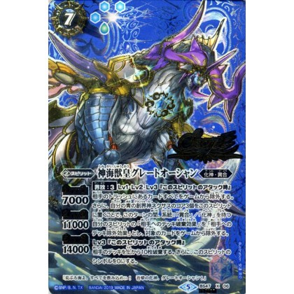 Battle Spirits BS47-X06 The GrandseaBeastEmperor Great Ocean SECRET