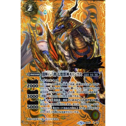 Battle Spirits BS47-X05 The DarkStones ImaginaryBeastDeity Kirynx SECRET