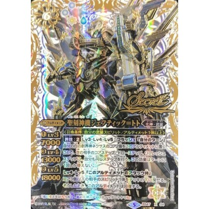 Battle Spirits BS47-X04 The HieroglyphMachineDeity Jehutic-Thoth SECRET