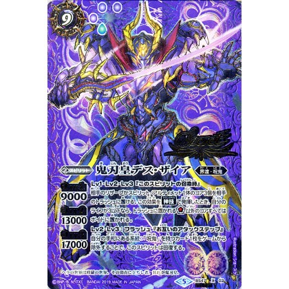Battle Spirits BS47-X02 The OgreBladeEmperor Death-Sire SECRET